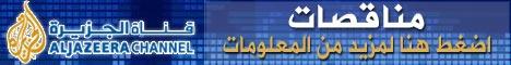 al-jazeera.jpg