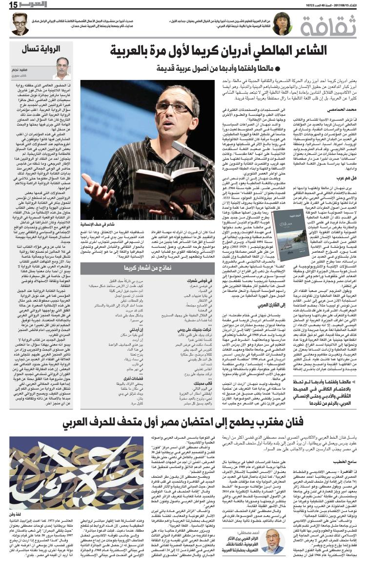 alarab.co.uk-p15-page-001.jpg